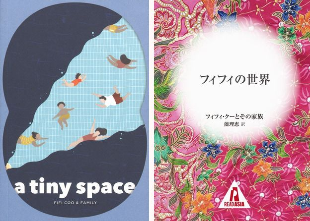 『フィフィの世界』の原書、『a tiny space』のご感想が届きました!